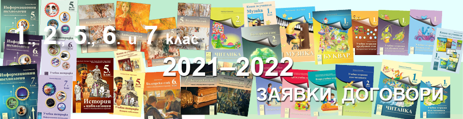 Заявки за учебната 2019-2020