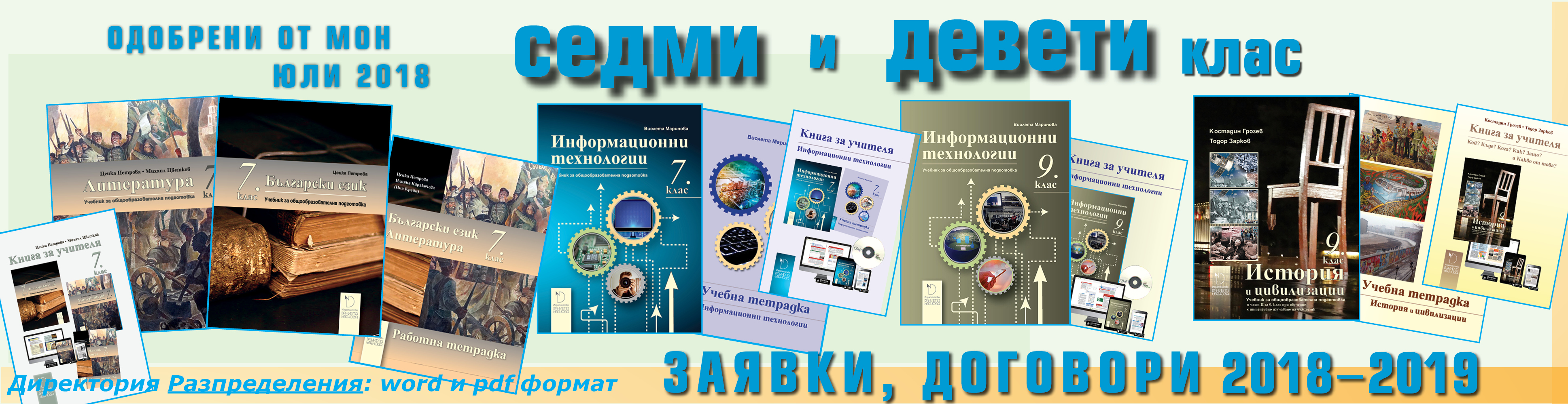 Заявки за учебната 2018-2019