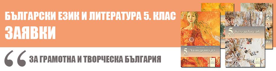Новите Български език и Литература 5. клас