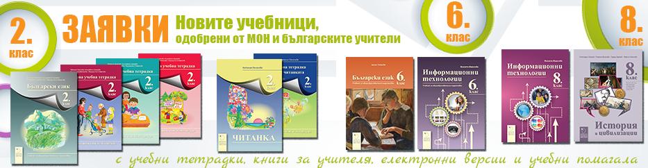Заявете новите учебници за втори, шести и осми клас