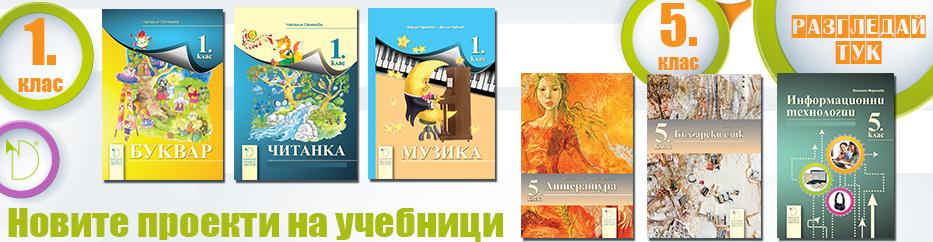 Новите проекти на учебници