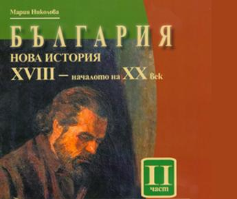България. Нова история (XVIII – началото на XX век)