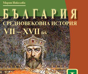 България. Средновековна история (VII-XVII век)