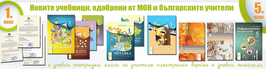 Нови учебници 2017 г.