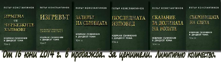 Петър Константинов. Избрани съчинения в 20 тома