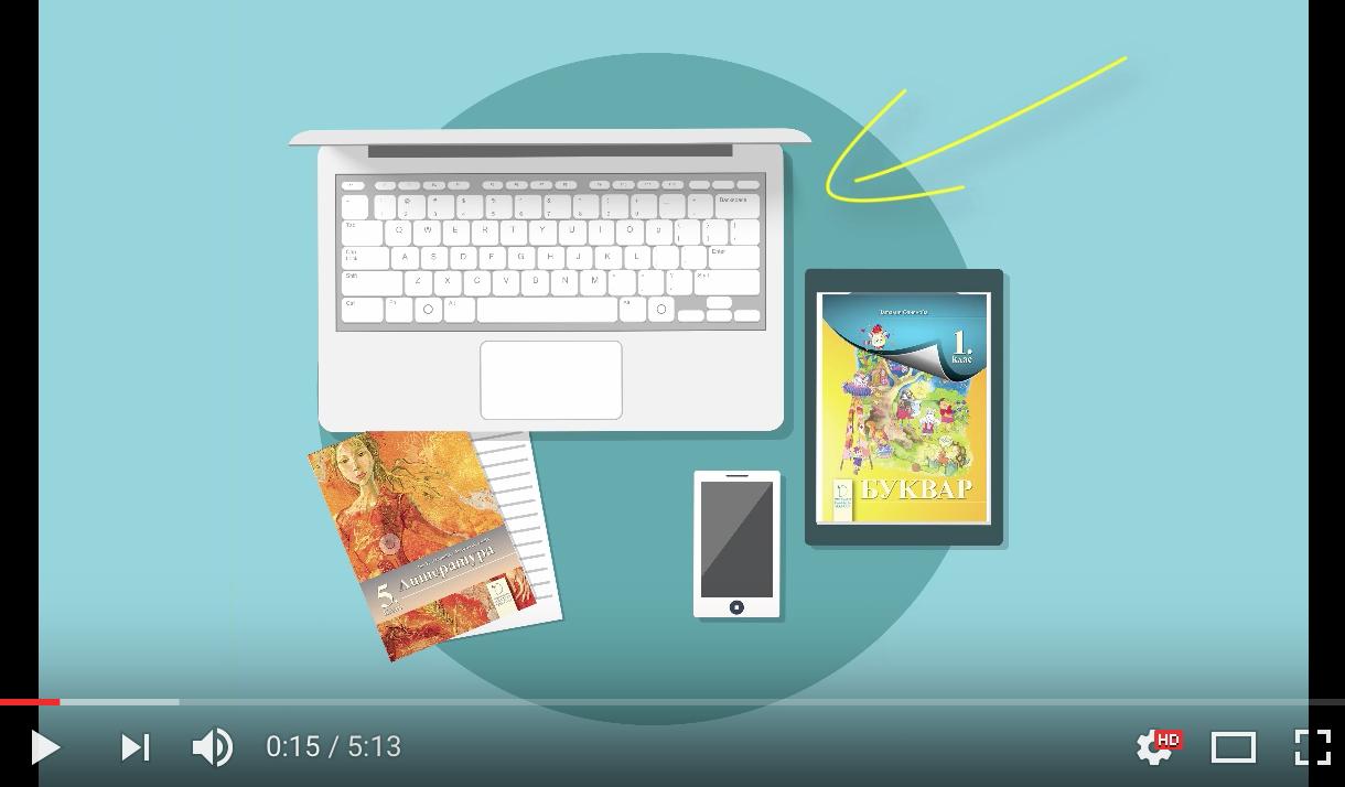 Видео инструкции за е-учебници