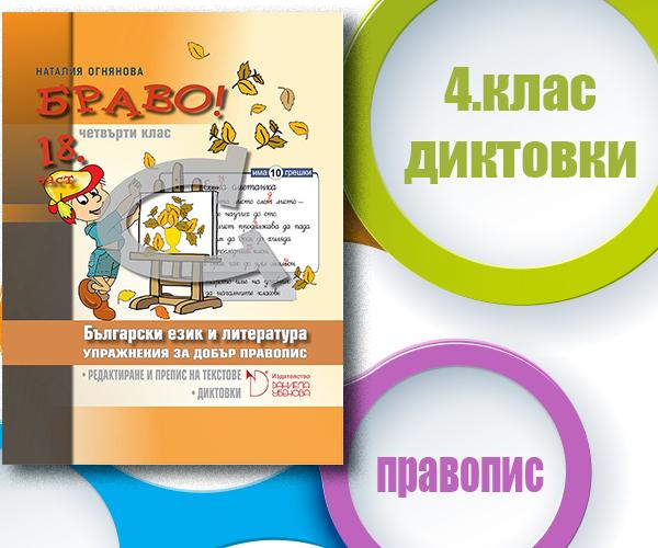 БРАВО! 4.клас по български и литература