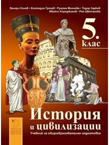корица учебник История и цивилизации 5. клас