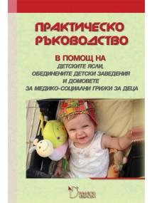 практическо ръководство детски ясли ОДЗ