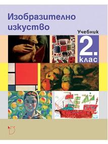 Изобразително изкуство 2. клас (учебник)