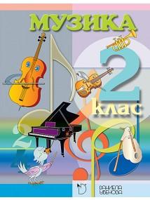Музика 2. клас (учебник)