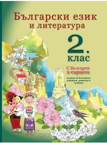 С България в сърцето 2. клас