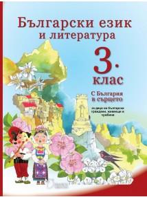С България в сърцето 3. клас