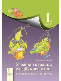 корица трета тетрадка 1. клас