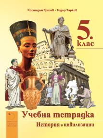 Учебна тетрадка: История и цивилизации 5. клас