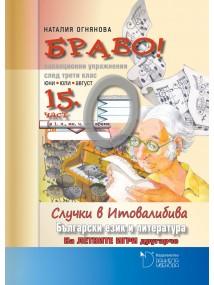 """БРАВО! №15 (O) 3. клас. """"Случки в Итовалибива"""""""
