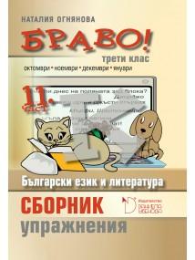 БРАВО! 3. клас (K) Сборник с упражнения по български език и литература