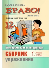БРАВО! 3. клас (Л) Сборник с упражнения по български език и литература