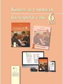 bulgarski-ezik-6-klas-ku