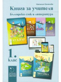 kniga-za-uchitelya-bulgarski-ezik-i-klas