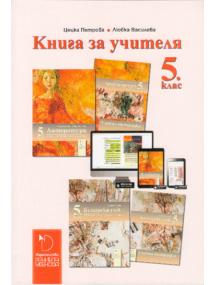 kniga-za-uchitelya-bulgarski-ezik-v-klas