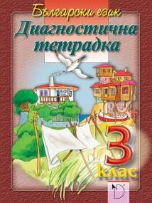 Bulgarski ezik treti klas