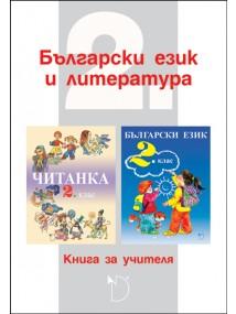 Български език и литература 2. клас (книга за учителя)