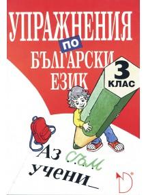 Упражнения по български език 3. клас
