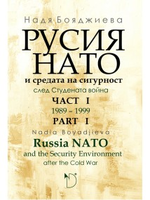 Русия – НАТО и средата на сигурност след Студената война. Част I (1989 - 1999)
