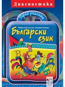 Bulgarski ezik