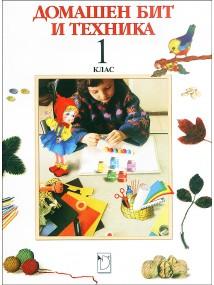 Домашен бит и техника 1. клас (учебник)