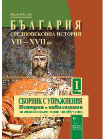 istoria-pomagalo