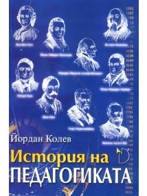 istoria na pedagogikata