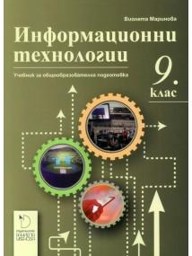 informatsionni-technologii-ix-klas-ubenova