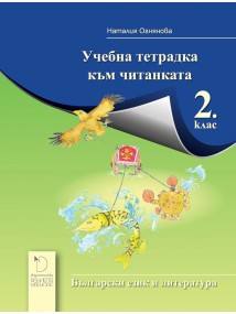 iv-tetradka-ii-klas