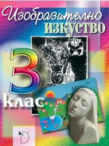 Изобразително изкуство 3. клас (учебник)