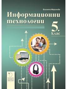 корица Информационни технологии 5. клас