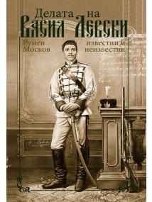 delata-na-vasil-levski