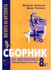 Matematika 8 klas