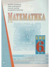 Математика СИП 6.клас учебно помагало