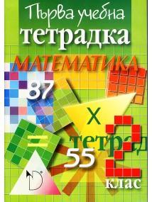 Математика 2. клас – първа учебна тетрадка