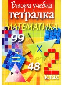 Математика 2. клас – втора учебна тетрадка