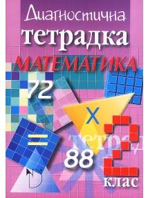 Математика 2. клас - диагностична тетрадка