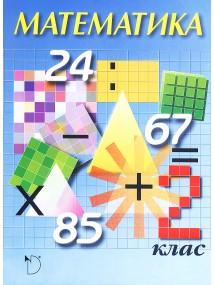 Математика 2. клас (учебник)