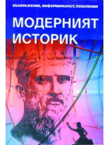 moderniat istorik