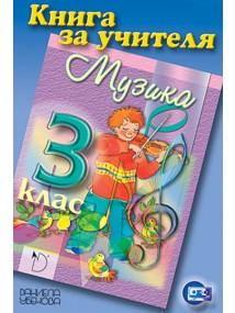 Музика 3. клас (книга за учителя)