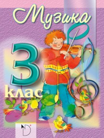 Музика 3. клас (учебник)