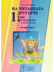 na-chitankata-drugarche-purvi-klas