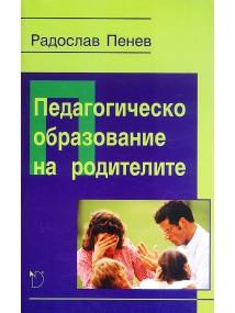 Педагогическо образование на родителите