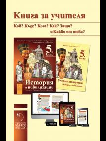 Книга за учителя: История и цивилизации 5. клас
